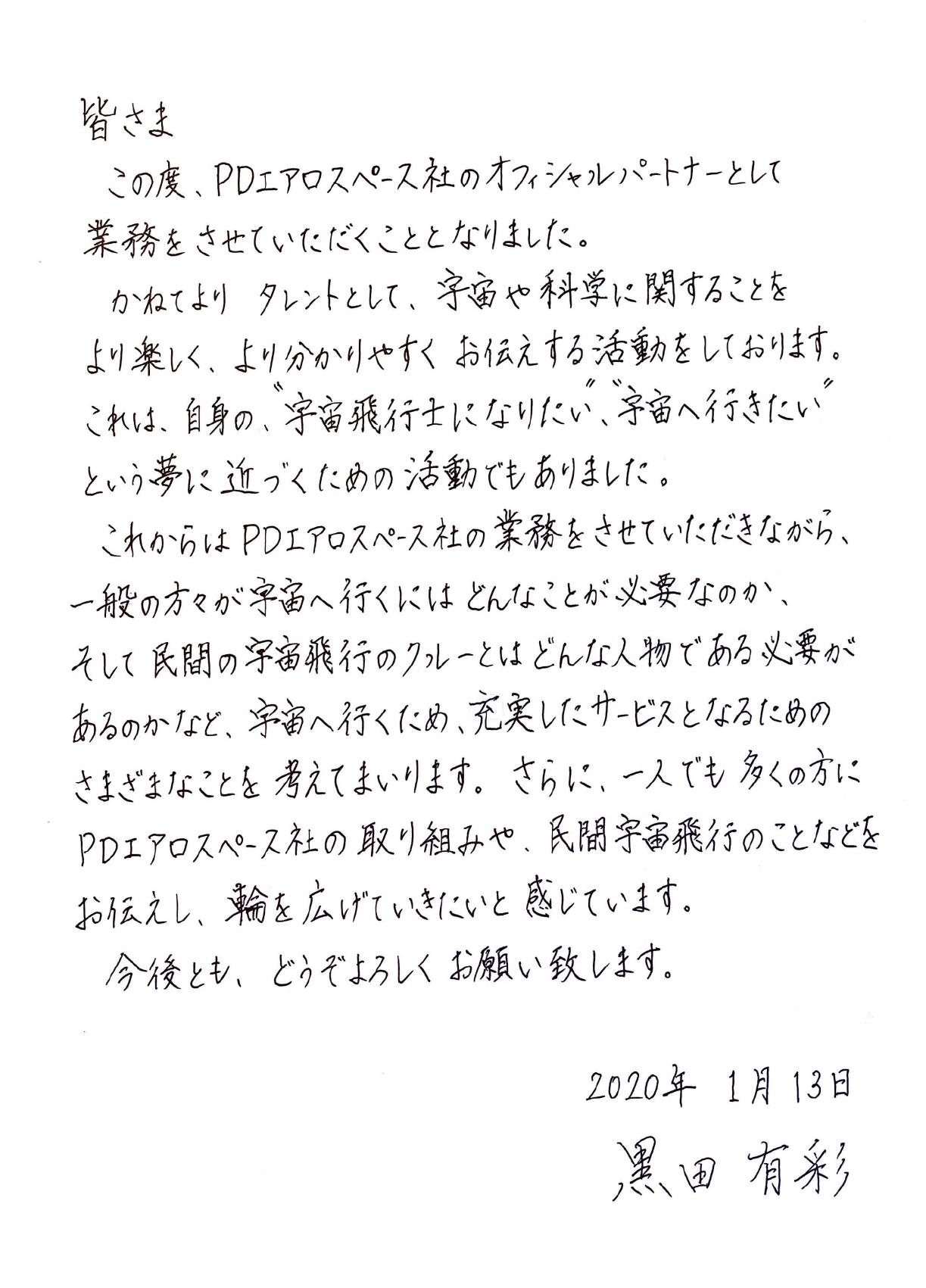 タレント 黒田有彩さん オフィシャルパートナー採用のお知らせ|新着 ...