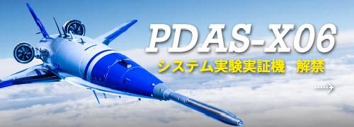 PDAS-X06 システム実験実証機 解禁