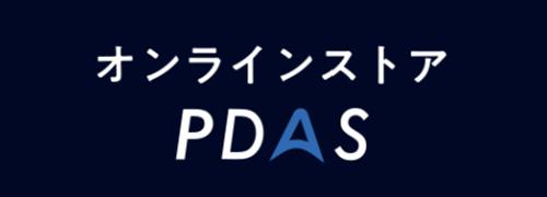 オンラインストアPDAS